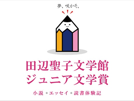 「第9回 田辺聖子文学館ジュニア文学賞」の入賞者を発表