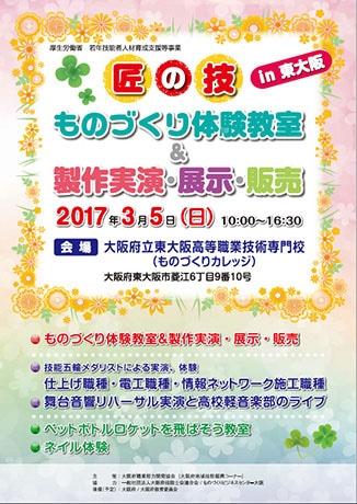 「匠の技 ものづくり体験教室&製作実演・展示・販売 in 東大阪」