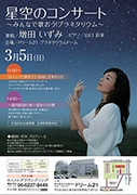 東大阪のプラネタリウムで「星空のコンサート」 ファミリーと大人向けの2部構成