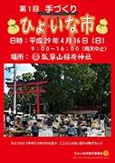 東大阪・瓢箪山稲荷神社で「ひょいな市」 地元の活性化狙い、手作り市企画