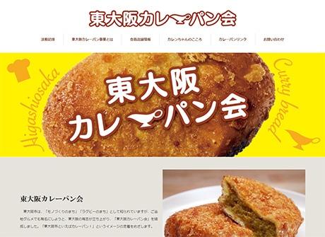 リニューアルした「東大阪カレーパン会」ウェブサイトトップページ