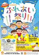 「東大阪市民ふれあい祭り」開催へ 実行委員長に中村美律子さん