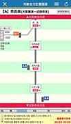 近鉄電車「近鉄アプリ」に列車走行位置の表示機能 関西私鉄で初