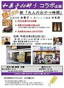 東大阪・若江岩田でイベント「大人のおやつ時間」 和菓子店と酒販店がコラボ