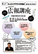 東大阪で「知ってもらえる広報講座」 地域情報サイトの編集長が講師に