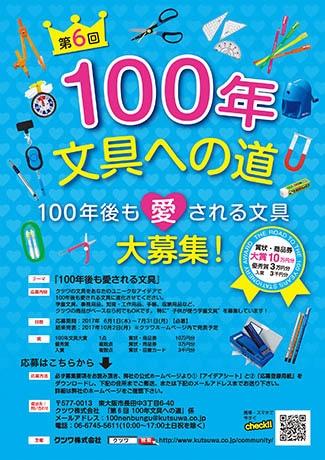 第6回「100年文具への道」