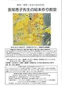 東大阪・宮本順三記念館「豆玩舎ZUNZO」で絵本作り教室 絵本作家が指導