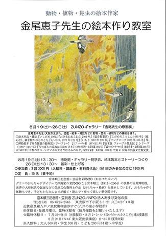 「金尾恵子先生の絵本作り教室」