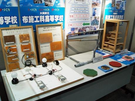布施工科高校の展示