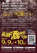 東大阪「長瀬酒バル」第3回開催へ 参加店増加、「人のつながり感じて」