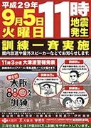大阪府内全域で「大阪880万人訓練」 府内の携帯電話に一斉メール