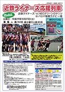 近鉄ライナーズ応援列車運行へ 選手が同乗、名古屋で試合観戦