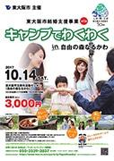 東大阪市、キャンプ場で婚活イベント 前回は8組マッチング成立