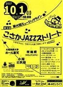 東大阪で「こさかJAZZストリート」 今里-花園間に15会場、ジャズピアノ体験も
