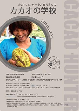 「カカオハンター小方真弓さんのカカオの学校」