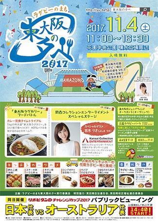 「ラグビーのまち 東大阪の夕べ2017」
