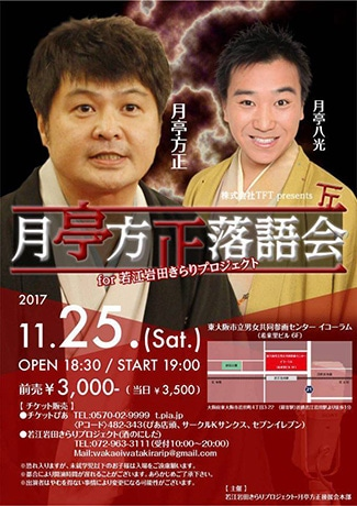 「月亭方正落語会 for 若江岩田きらりプロジェクト」