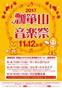 東大阪で「瓢箪山音楽祭」 8歳~85歳出場ののど自慢大会や値切りイベントも