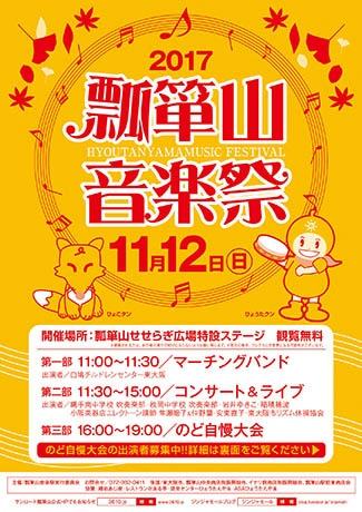 「2017 瓢箪山音楽祭」