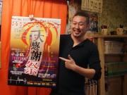 東大阪・小若江商店街で「小若江フェス」 よさこいや地車ばやしも
