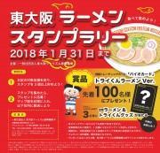 東大阪でラーメンスタンプラリー 17店参加、「東大阪グルメナビ」認知図る