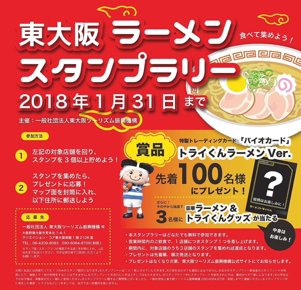 17店が参加する「東大阪ラーメンスタンプラリー」