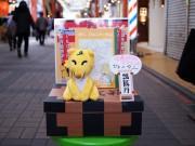東大阪・瓢箪山の商店街マスコット「ひょこタン」がぬいぐるみに 冊子とセット販売