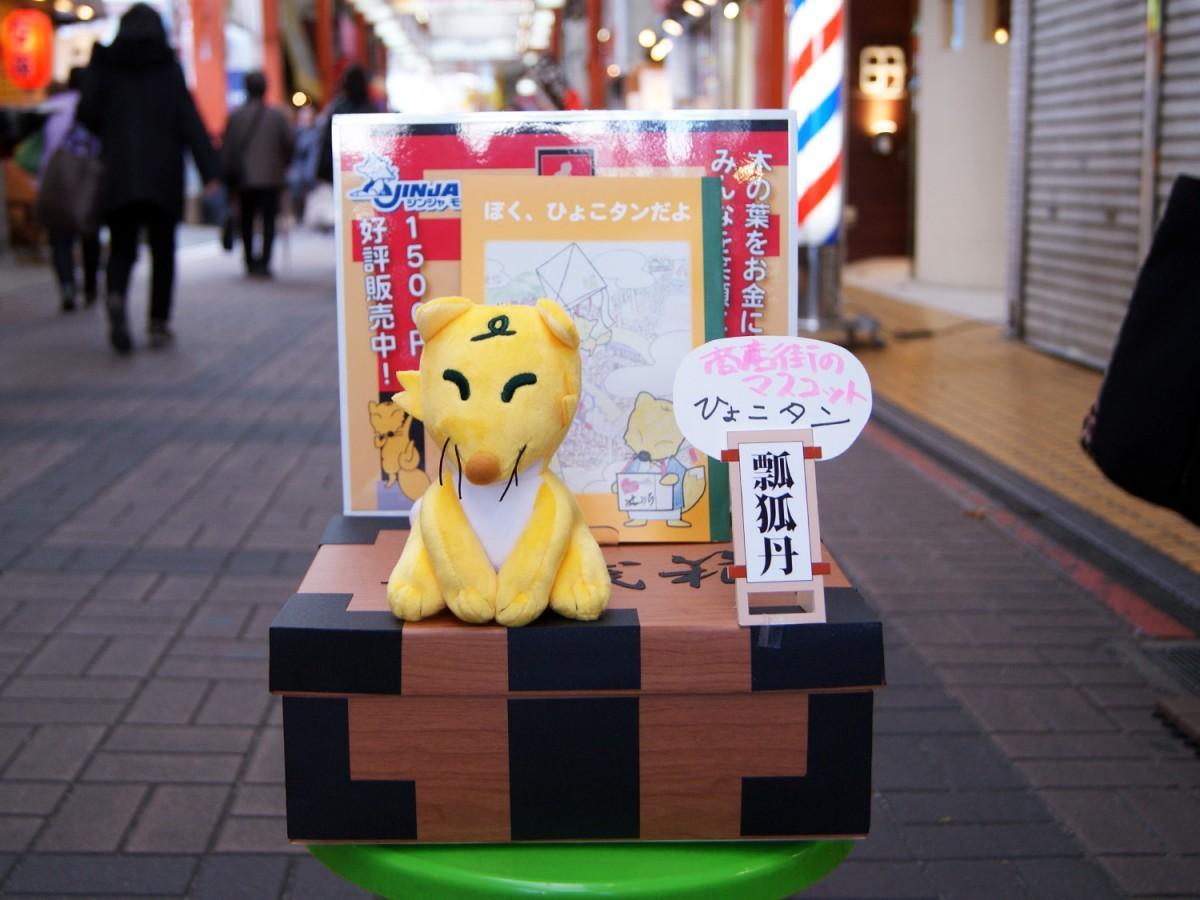 イナリ前商店街振興組合(通称=ジンジャモール瓢箪山)のマスコットキャラクター「ひょこタン」のぬいぐるみ