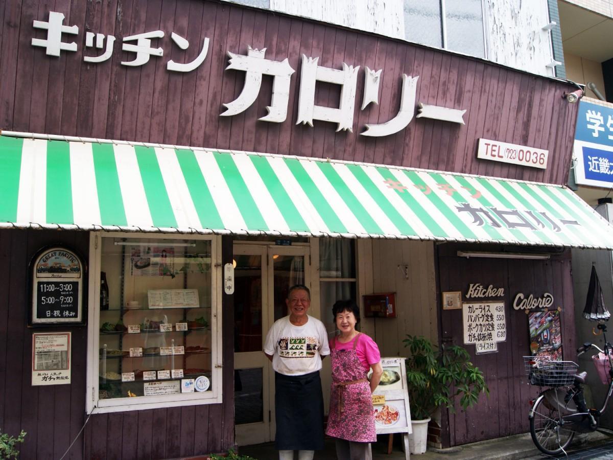 東大阪経済新聞年間PVランキング1位は「キッチンカロリー」開店50年