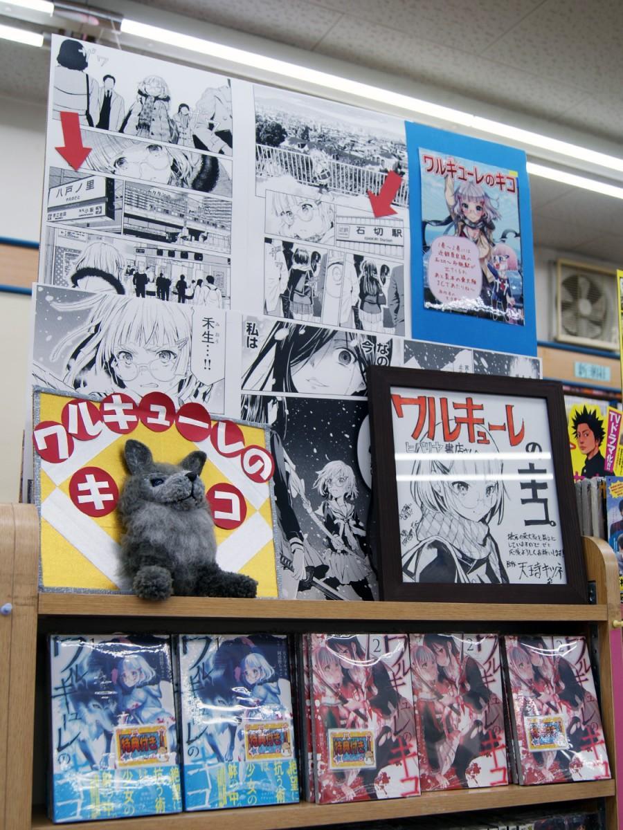 ヒバリヤ書店コミックランドヒバリヤの売り場