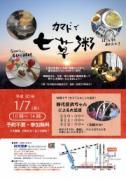 東大阪の旧河澄家で七草がゆ振る舞い 大道芸パフォーマンスや昔遊び体験も