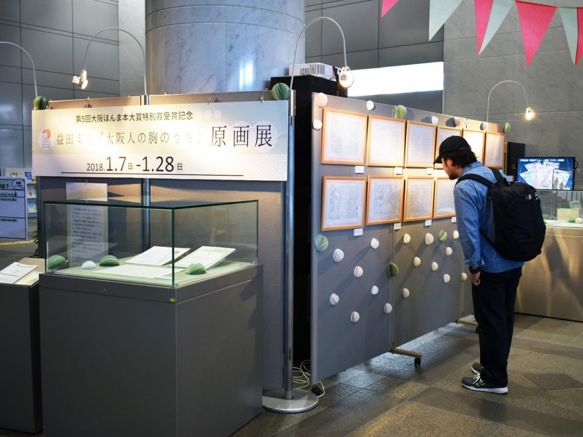 「益田ミリ 『大阪人の胸のうち』原画展」