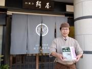 東大阪の菓心庵「絹屋」、和菓子コンテスト受賞作販売 松本幸四郎さん襲名記念