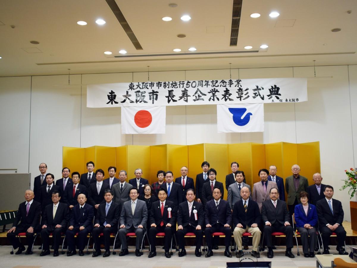 東大阪市 長寿企業表彰式典