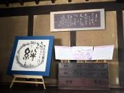 東大阪の旧河澄家でデザイン書道展 元・客室乗務員書家と生徒の作品展示