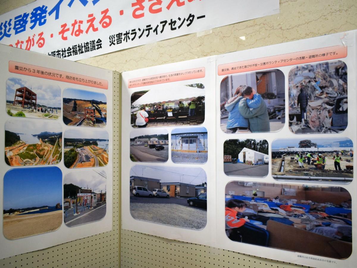 東日本大震災で被災した南三陸の震災前、震災直後、震災発生後3年の様子をパネルで紹介