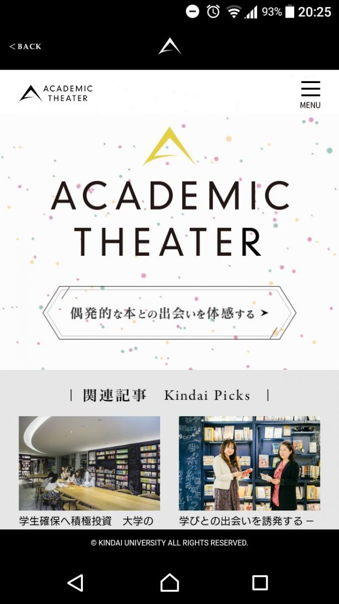 「近畿大学アカデミックシアター 公式アプリ」