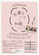東大阪で「和菓子×和紙」ワークショップ 観光客ターゲットにコラボ