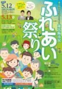 「東大阪市民ふれあい祭り」開催へ モンスターエンジンの漫才も