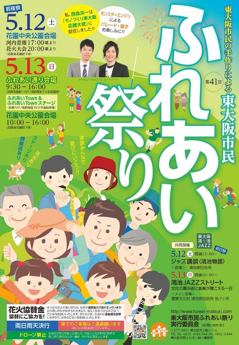 第41回東大阪市民ふれあい祭り