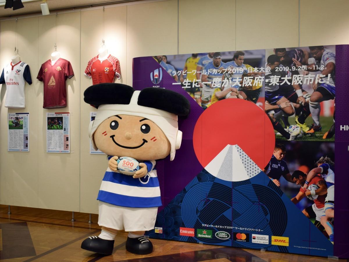 ラグビーワールドカップ2019の開催500日前を記念し行うパネル展