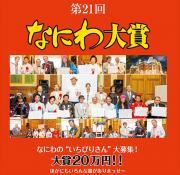 大阪の「いちびり」を表彰、「なにわ大賞」締め切り迫る 贈呈式は東大阪で