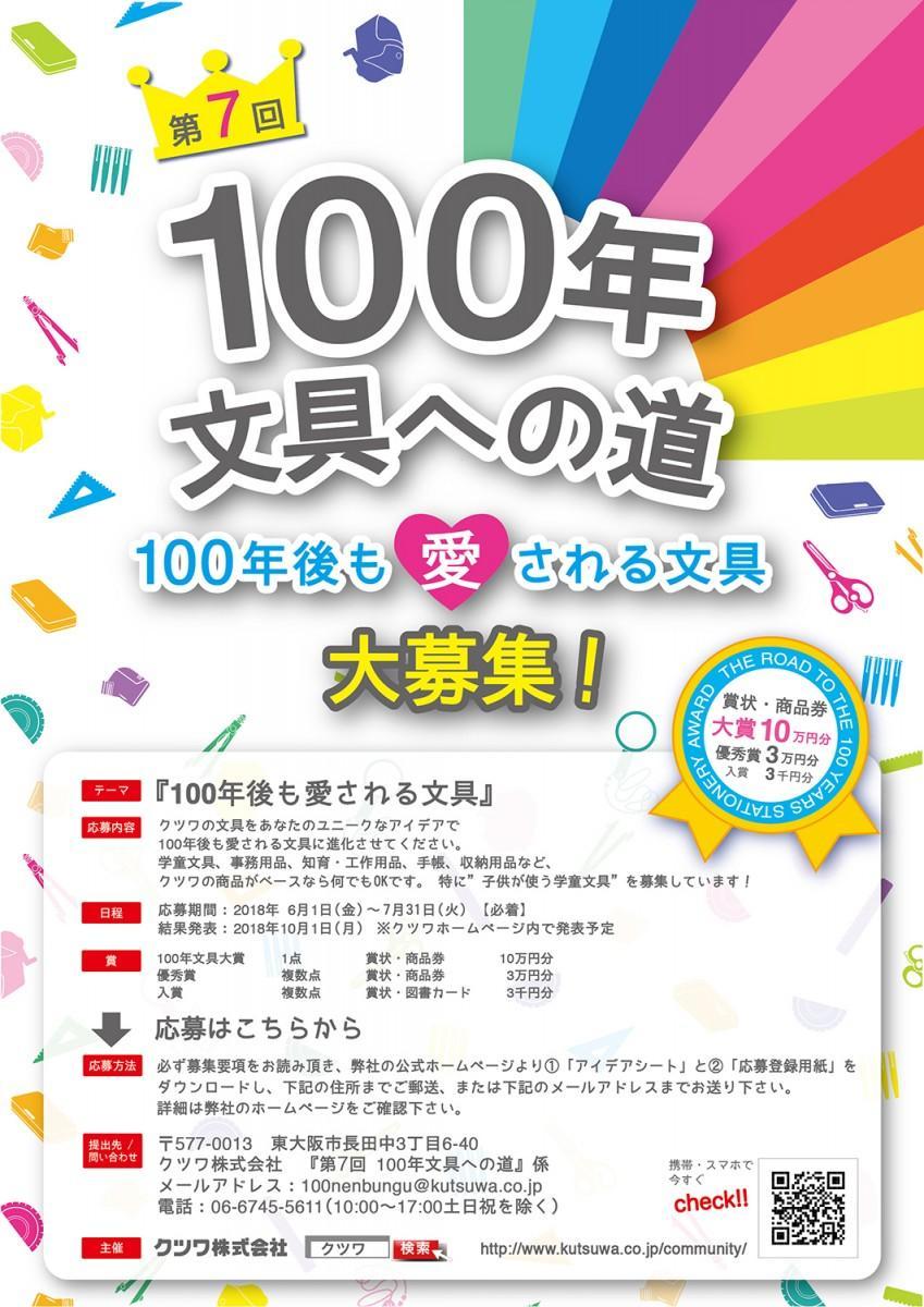 第7回「100年文具への道」