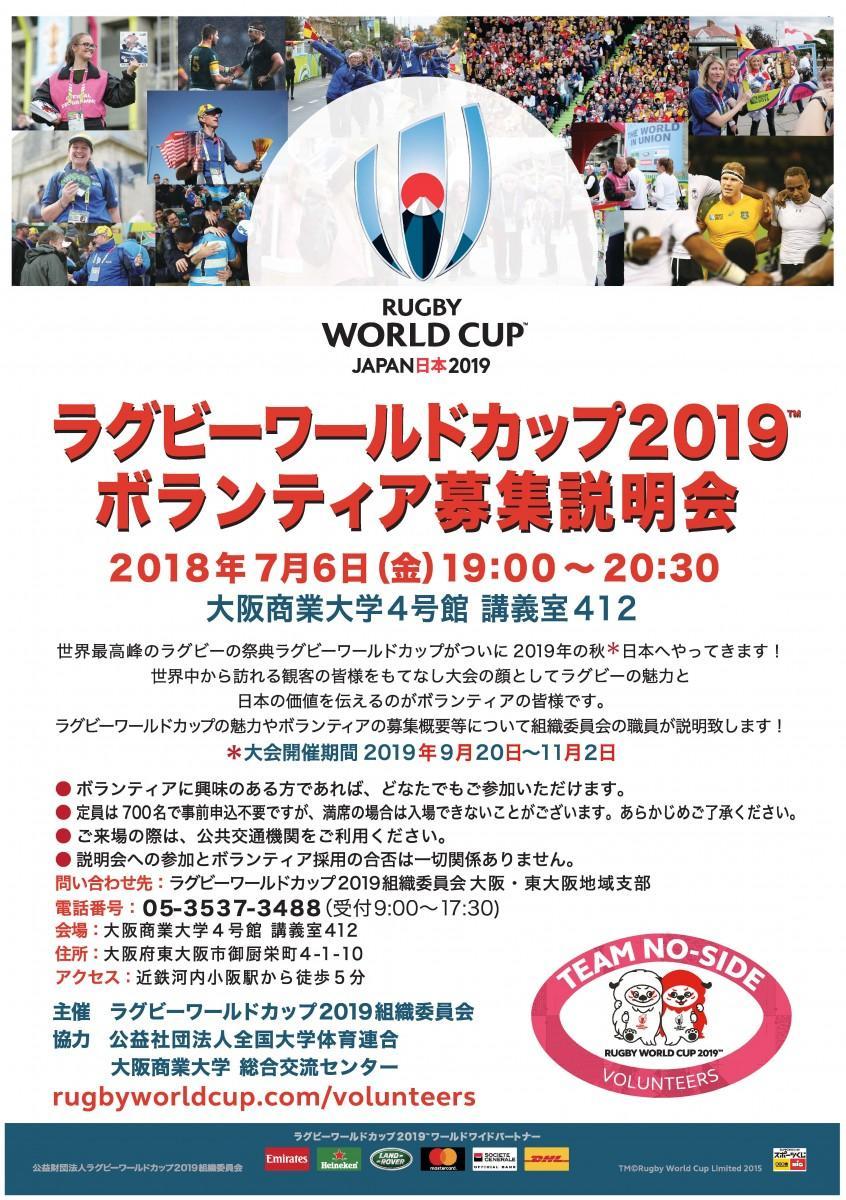 ラグビーワールドカップ2019日本大会ボランティア説明会