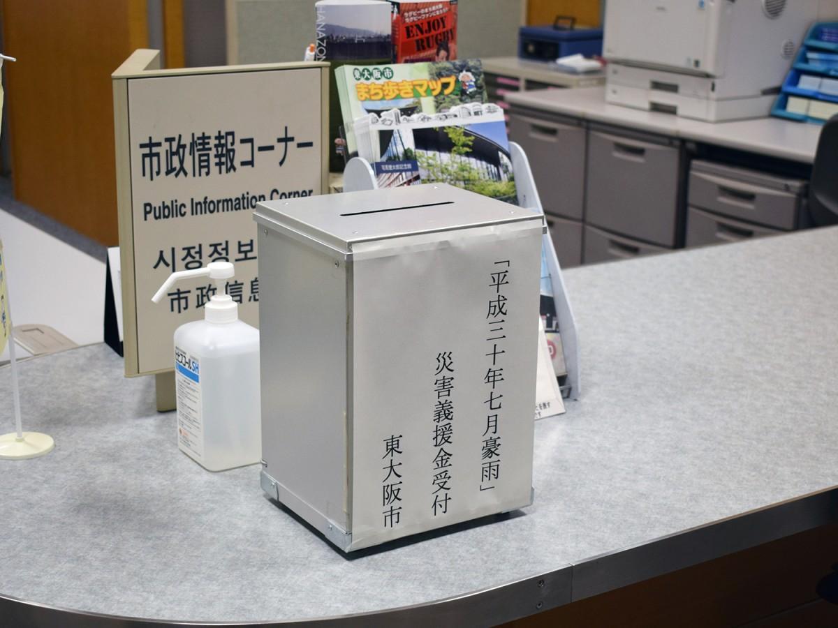 東大阪市役所本庁舎1階市政情報相談課に設置する義援金募金箱