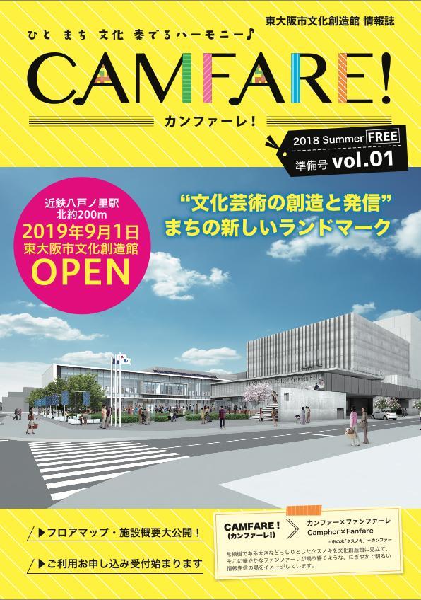 「CAMFARE!(カンファーレ!)」準備号vol.1の表紙