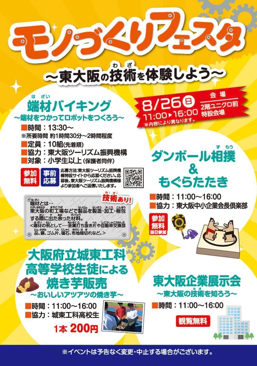 「モノづくりフェスタ ~東大阪の技術(わざ)を体験しよう~」