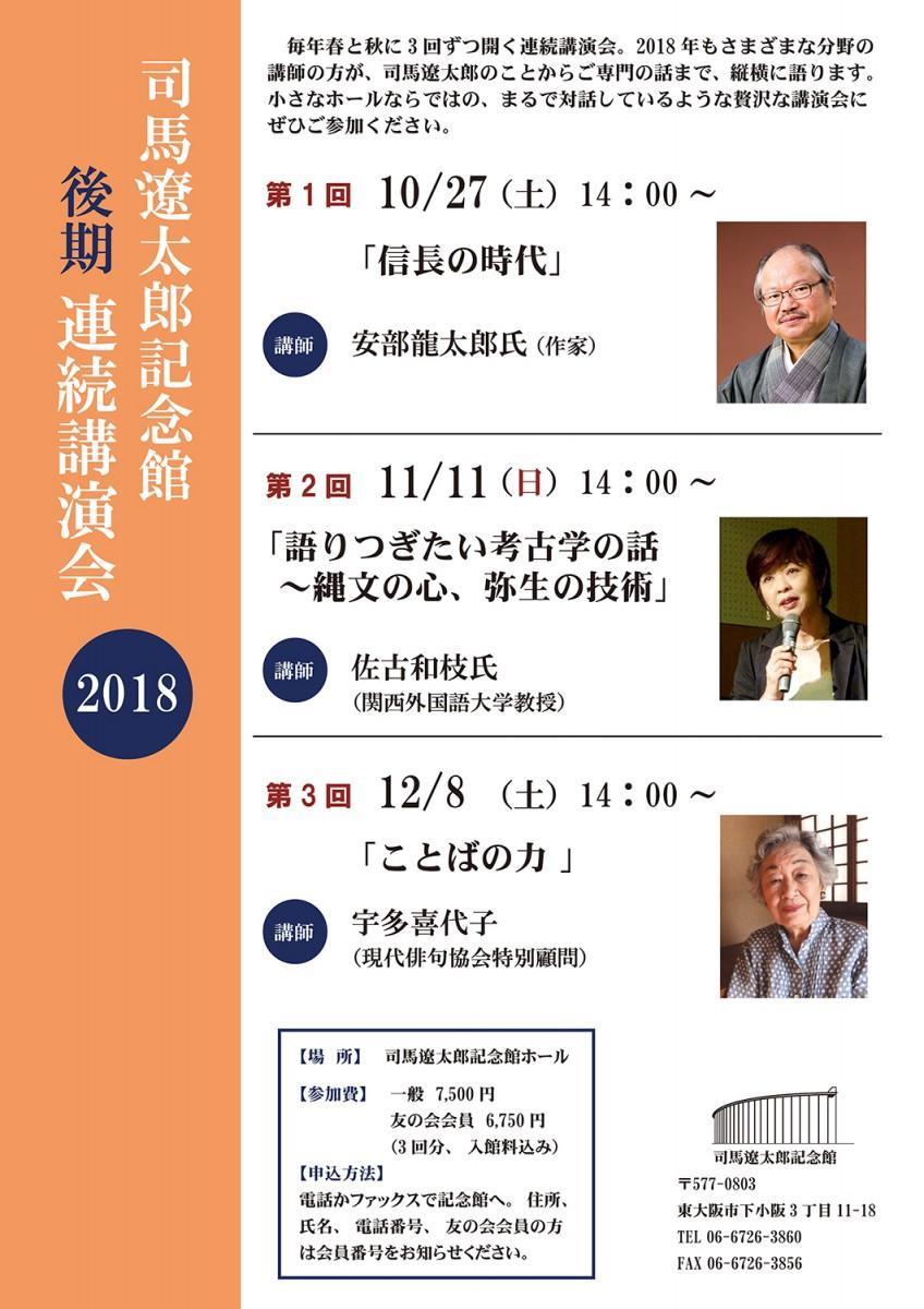 司馬遼太郎記念館 2018後期連続講演会