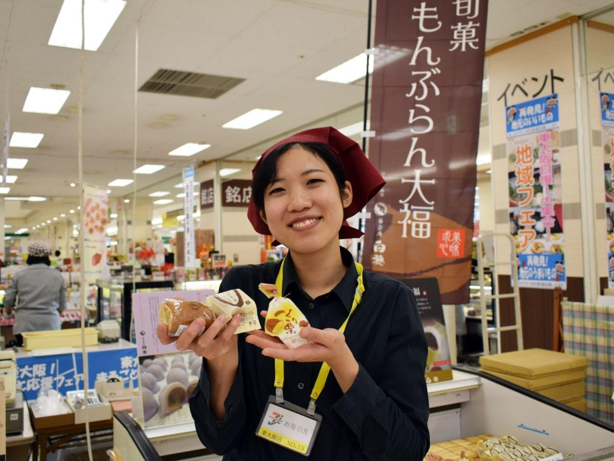 和菓子を販売する菓匠庵白穂
