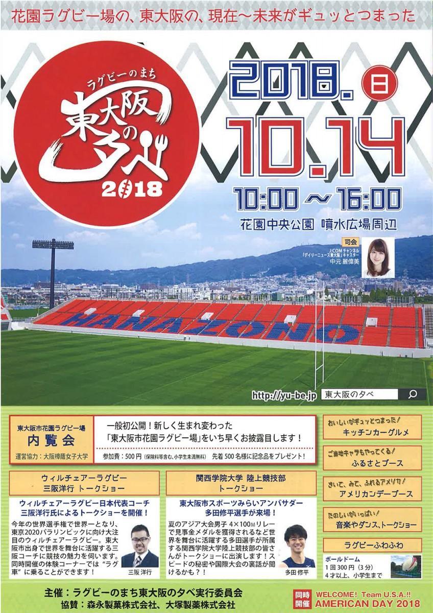 「ラグビーのまち東大阪の夕べ208」